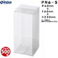 ノーマル クリアケース PN6-5 サイズW60×D60×H230 材質PVC 1セット500枚