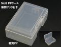 クリアボックス No8PPケース(材質PP) 外寸106x71x37mm 1セット10個から販売