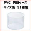 PVC円筒クリアケース サイズ表