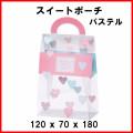 バレンタイン ラッピング クリアケース スイートポーチ SP-200 パステル  W120xD70xH180(mm) 1セット50枚