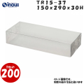 トレジャーボックス TR15-37 サイズW150×D290×H30 材質PVC 1セット200枚