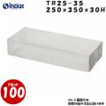 トレジャーボックス TR25-35 サイズW250×D350×H30 材質PVC 1セット100枚