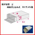 平型 2  白無地箱 (その他) 50種類 両面差込式の箱 業務用通販