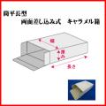 筒平長型  白無地箱 (その他) 54種類 両面差込式の箱 業務用通販