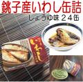 【銚子産いわし缶詰:24缶】【常温便】