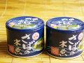 【さばの水煮缶詰:24缶】【常温便】送料込み(本州のみ)