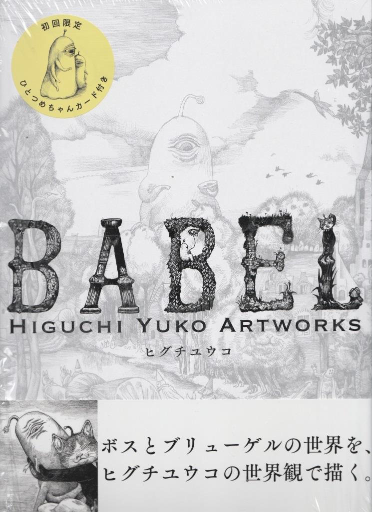 ヒグチユウコ書籍 (BABEL・ポストカードブック他)