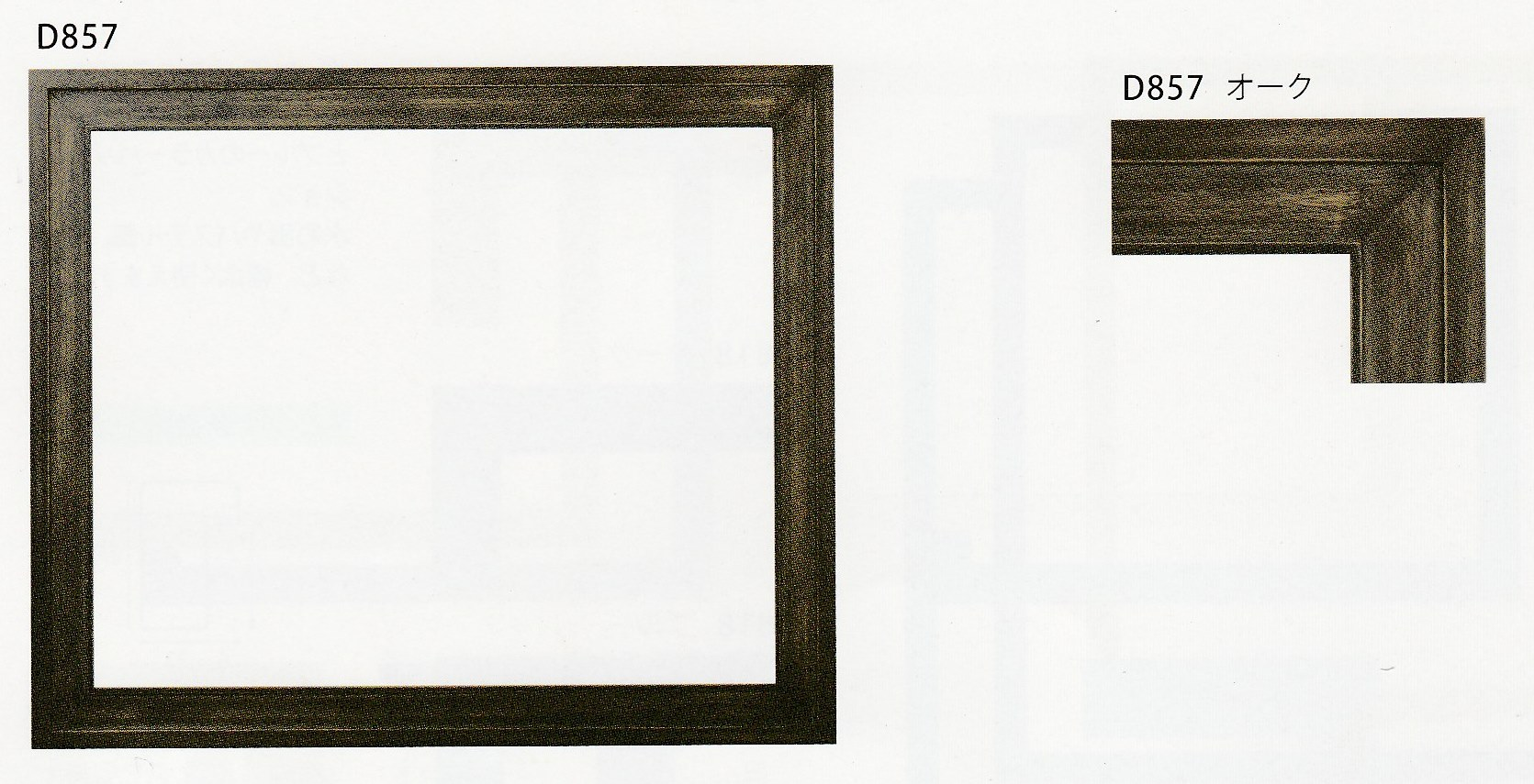 デッサン額 平角型 D857