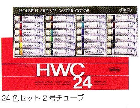 HWC#2 24色セット