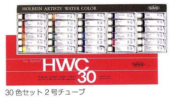 HWC#2 30色セット