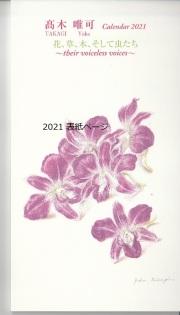 高木唯可 カレンダー 2021