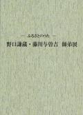 野口謙蔵・藤川与曽吉師弟展 図録