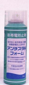 アンチスタ帯電防止剤