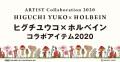 ヒグチユウコ2020トップ