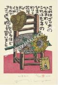 山田喜代春 木版画額装作品 「ひまわり」