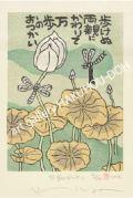 山田喜代春 木版画額装作品 「万歩のおつかい」
