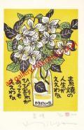 山田喜代春 木版画額装作品 「素焼き」
