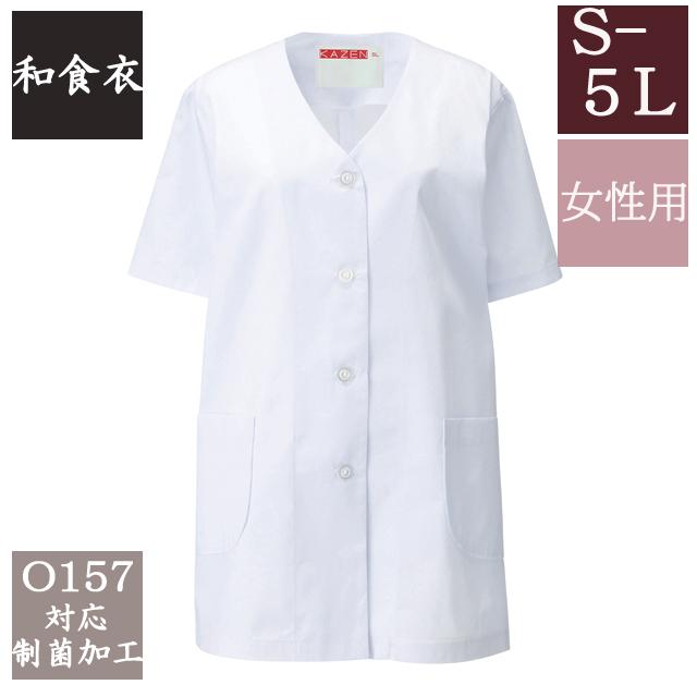332-30 女子衿なし調理衣半袖