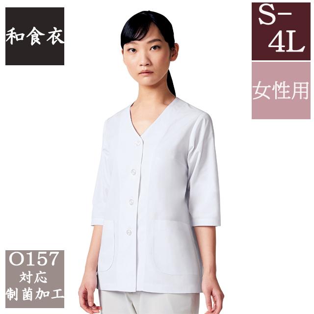 334-30 女子衿なし調理衣七分袖