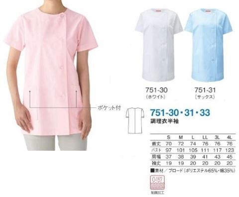 751-30 女子調理衣 半袖