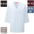 321-30 男子衿なし調理衣七分袖