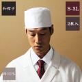 472-50 カゼン 小判帽 (2枚入り) 和帽子 葛城 S ~ 3L 高さ 9cm 和食 日本食 料亭 レストラン 飲食 ホテル 外食 料理人 KAZEN サービス フードユニフォーム フードサービス 食品