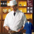 APK3025 カゼン 和食衣 ハッピコート 男女兼用 白 紺 和食 日本食 料亭 割烹 旅館 レストラン 料理屋 厨房 飲食 和菓子 居酒屋 ホテル 料理人 調理師 KAZEN サービス フードユニフォーム フードサービス 食品 法被 はっぴ