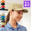 APK475 カゼン 帽子 キャップ 男女兼用 退色防止加工 ポリエステル100% KAZEN サービス フードユニフォーム フードサービス 食品 制服 ラーメン屋 飲食 野球帽 ユニセックス フリーサイズ