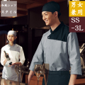 APK553 カゼン 和風シャツ 男女兼用 吸汗速乾 イージーケア 家庭洗濯 和風 和食 日本食 料亭 割烹 旅館 レストラン 飲食 ホテル 外食 料理人 KAZEN サービス フードユニフォーム フードサービス 食品