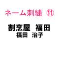 ネーム刺繍11(店名&個人名フルネーム 日本語)