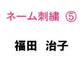 ネーム刺繍5(個人名フルネーム 日本語)