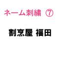 ネーム刺繍7(店名 日本語)