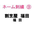 ネーム刺繍9(店名&個人名 日本語)