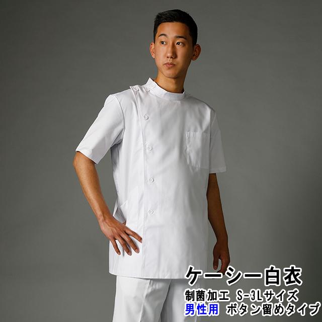 白衣ネットオリジナル白衣167T