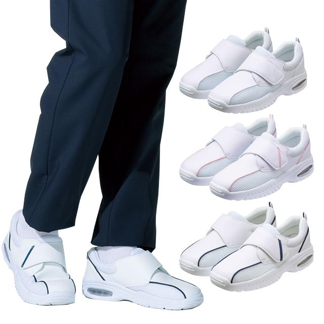 KZN187 カゼン ナースシューズ 面ファスナータイプ 男女兼用 軽量 軽い 3E 疲れにくい エアクッション 衝撃吸収 メッシュ 滑り止め KAZEN 医療用 看護師 介護 病院 ユニセックス 看護靴 メディカルシューズ