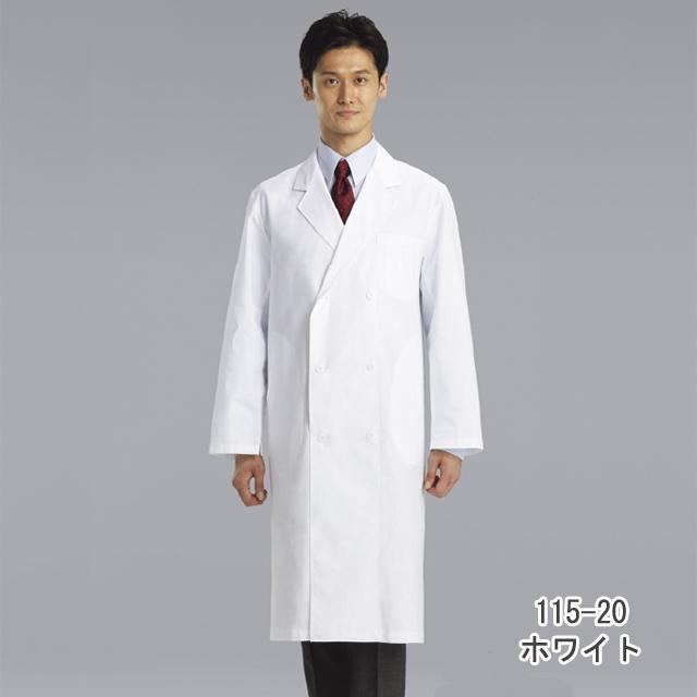 115-20 KAZENカゼン メンズ 診察衣 ダブルボタン型 長袖 綿100%