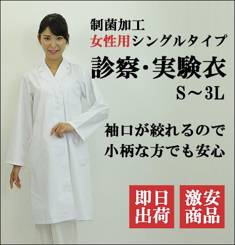 <激安>130 女子シングル診察衣・実験衣(T65%/C35%) 制菌加工(即日出荷商品)