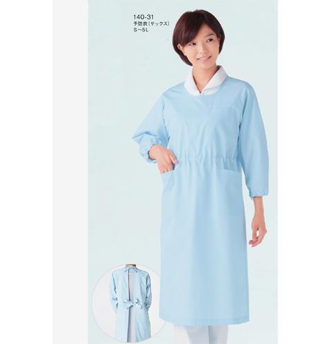 140-30/31/32/33 アプロン 袖付き予防衣 七分袖