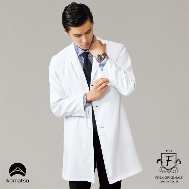 1540SG フォーク ドクターウェア 診察衣 メンズ コート 男性用 医療用 医師 ドクター 白衣 研究 実験