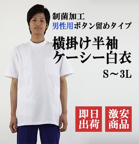 <激安>167 男子横掛(ケーシー型)半袖 制菌加工(T65%/C35%)