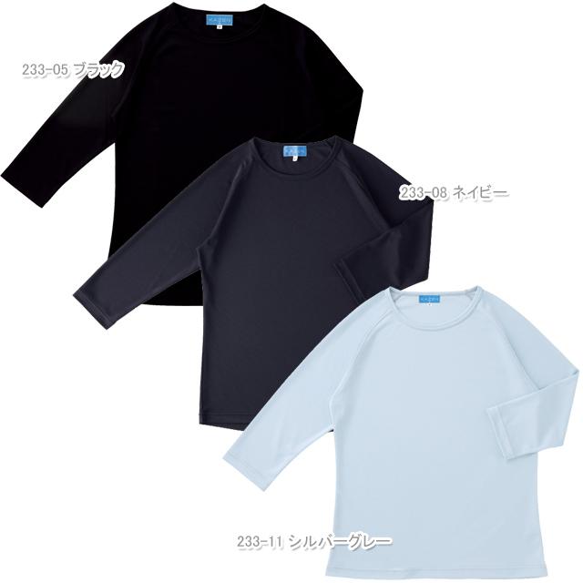 233 アプロン スクラブ用 インナーTシャツ 男女兼用 七分袖