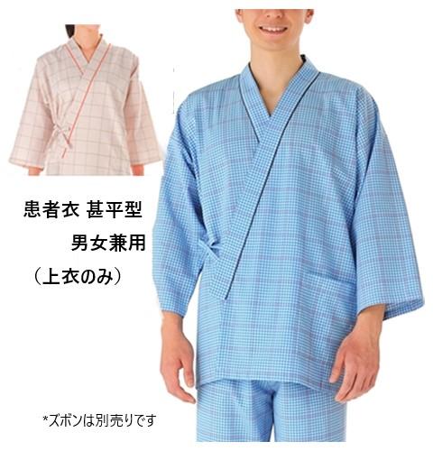 285 KAZEN(カゼン) 患者衣 甚平型 男女兼用