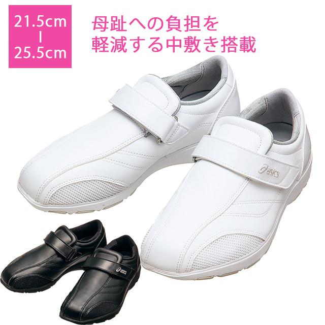 3A041 アシックス ナースシューズ 女性用 母趾への負担を軽減 アーチサポートインナ-ソール  通気性 軽量 ベルトタイプ 3E ナースウォーカー510 asics 21.5~25.5 ホワイト ブラック 靴 スニーカー