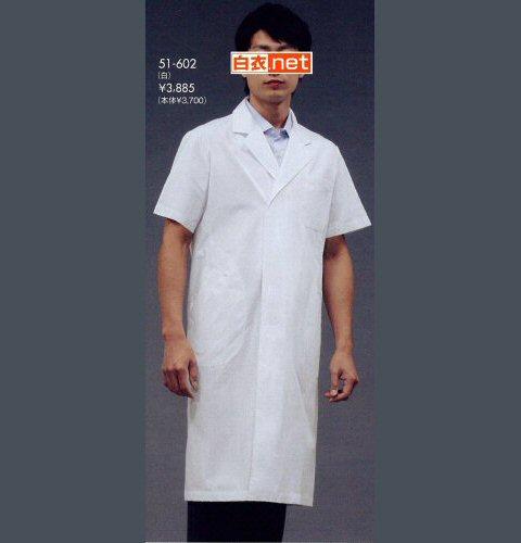 51-602 メンズドクターコート(半袖)[モンブラン 白衣 医療用 男性用 メンズ]