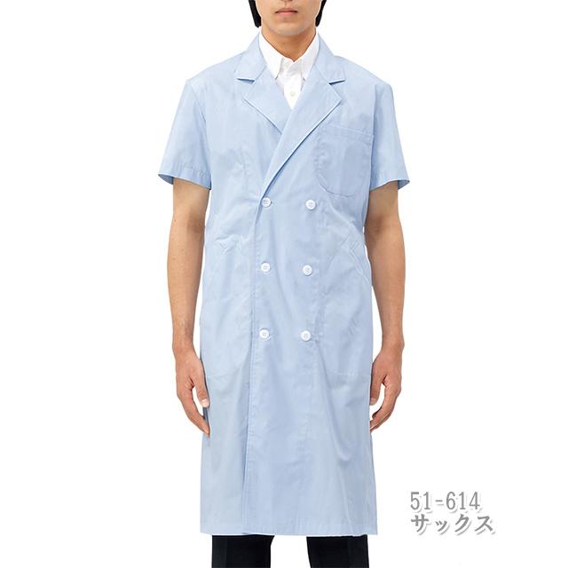 51-614 メンズ ドクターコート 半袖 サックス モンブラン製品