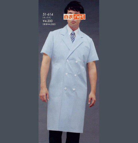 51-614 メンズダブルドクターコート(半袖)サックス[モンブラン 白衣 医療用 男性用 メンズ 診察衣]