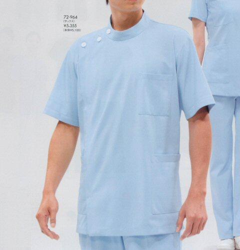 72-962/72-964 ケーシー(メンズ・半袖)[モンブラン 白衣 医療用 男性用 メンズ]
