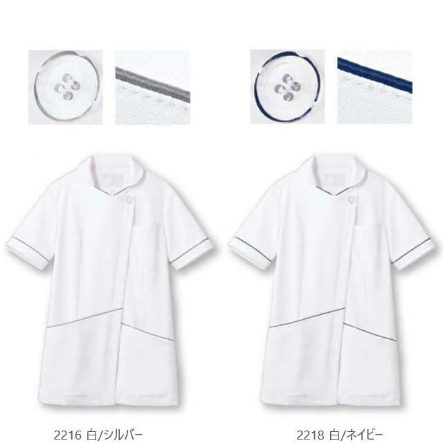 73-2216/2218 ナースジャケット[モンブラン 白衣 医療用 女性用 レディース 半袖]