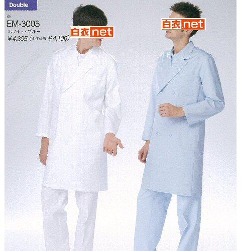 EM3005 ナガイレーベン(Naway)エミット男子ダブルボタン診察衣 長袖