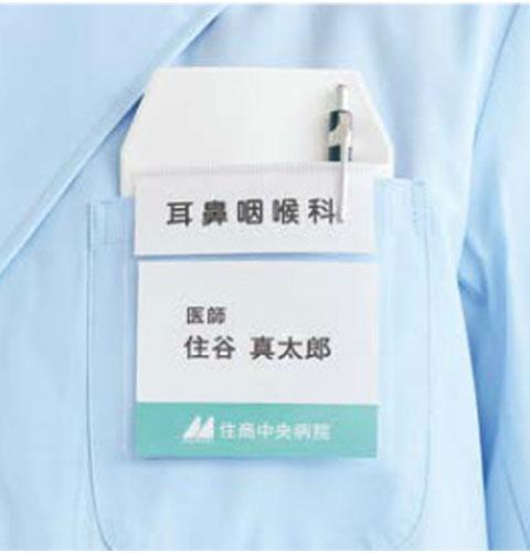 IPW2 IPP2 IPB2 モンブラン 名札入れ付ポケット(10枚入り)[医療用 介護 看護 ドクター ナース 白衣]